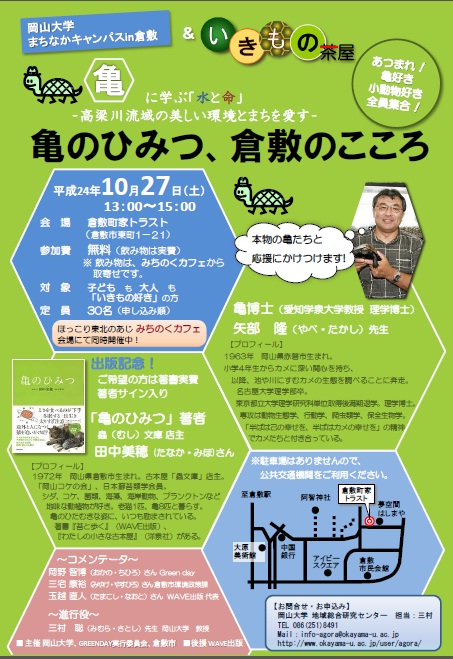 亀のひみつ倉敷のこころチラシ.jpg